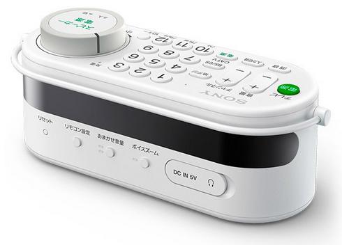The Sony Remote/Speaker Hybrid