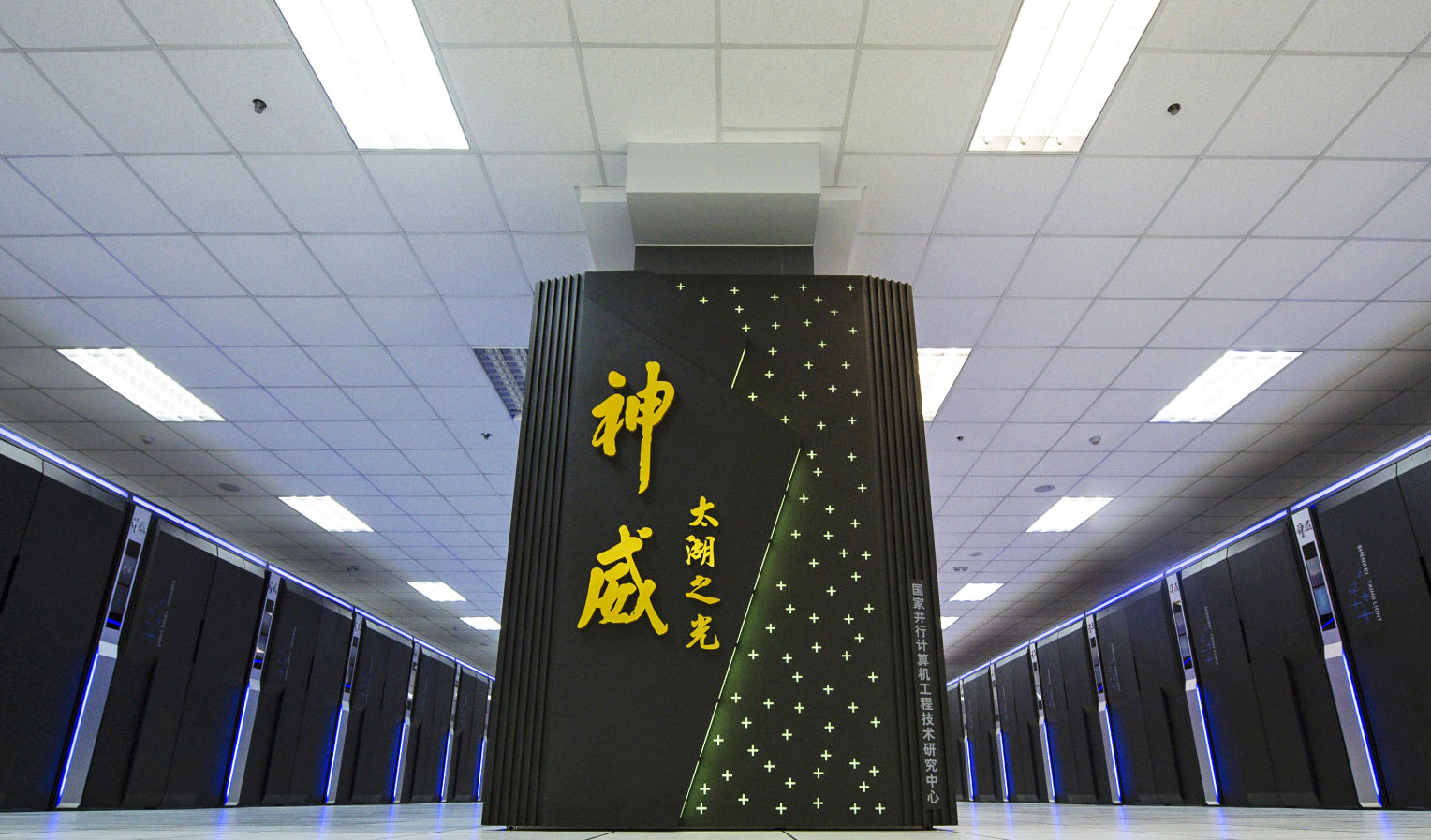 TOP500 Names Chinese Supercomputer as World's Fastest